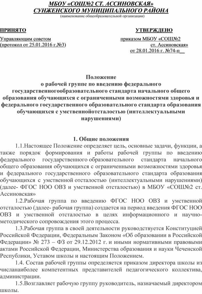 Протоколы заседаний рабочей группы по ОВЗ