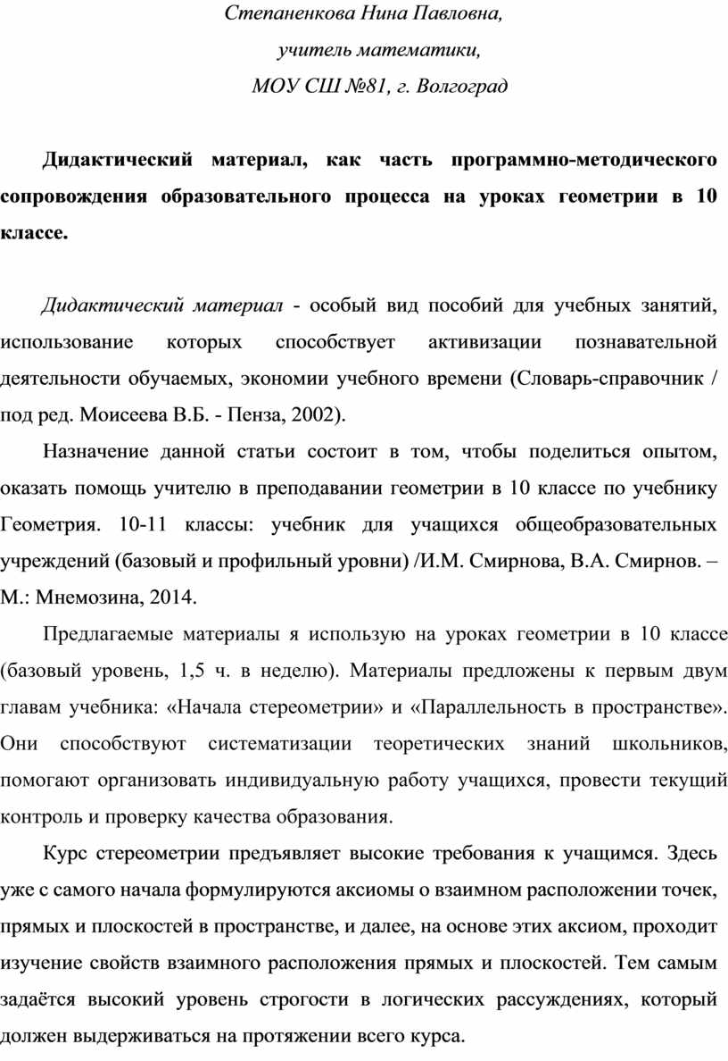 Степаненкова Нина Павловна, учитель математики,
