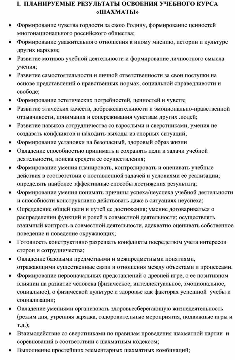 I . ПЛАНИРУЕМЫЕ РЕЗУЛЬТАТЫ ОСВОЕНИЯ