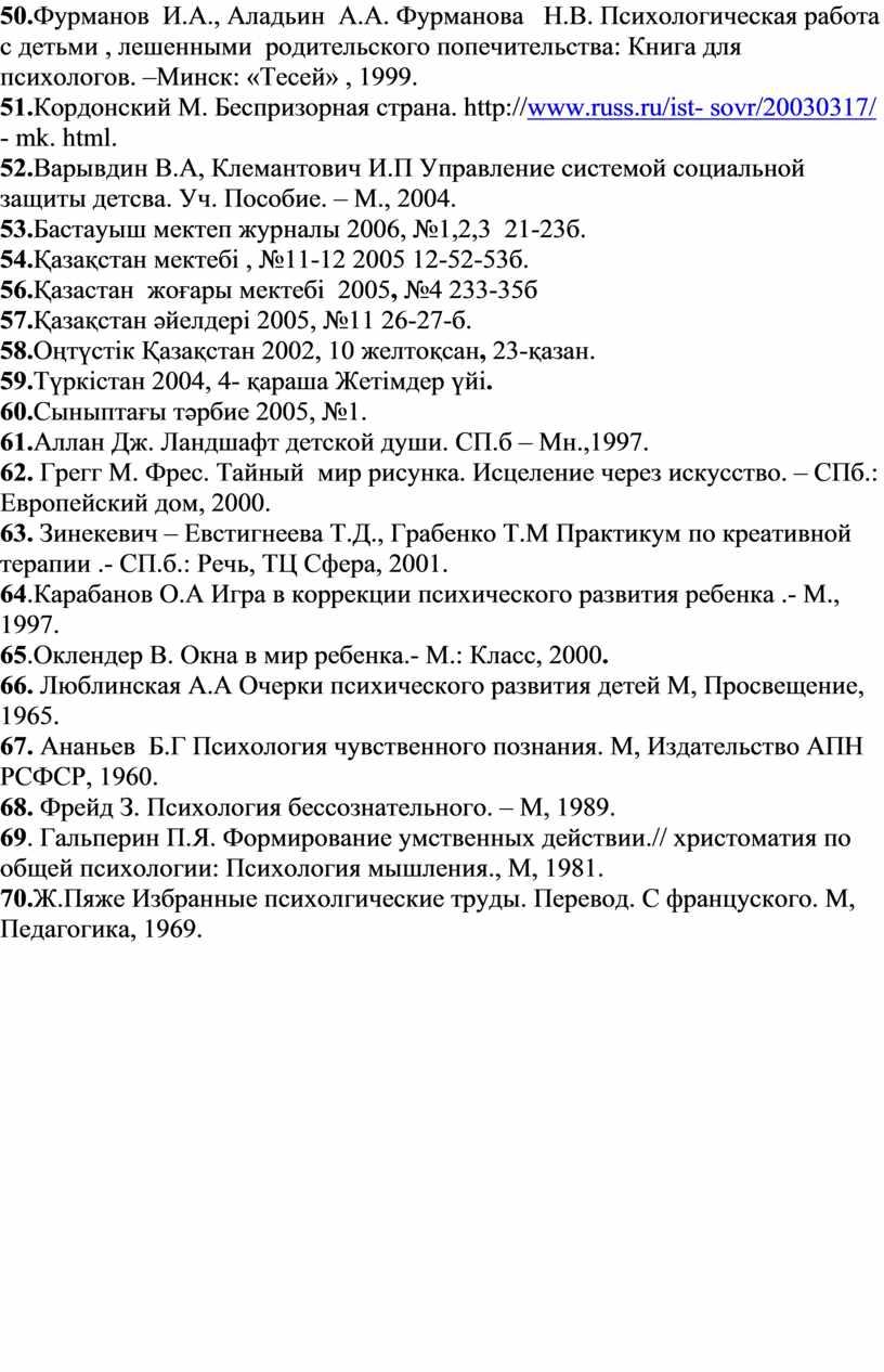 Фурманов И.А., Аладьин А