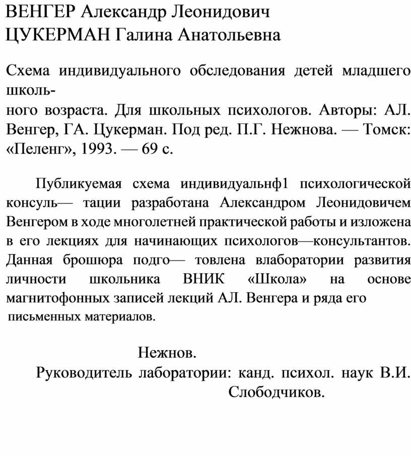 ВЕНГЕР Александр Леонидович ЦУКЕРМАН