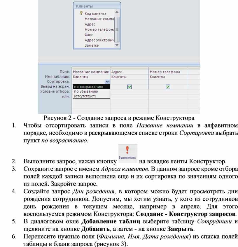 Рисунок 2 - Создание запроса в режиме