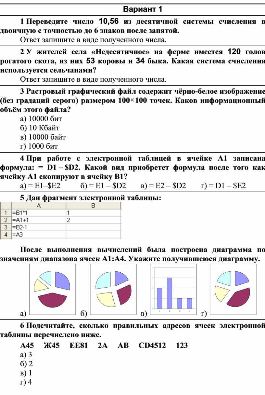 Вариант 1 1 Переведите число 10,56 из десятичной системы счисления в двоичную с точностью до 6 знаков после запятой