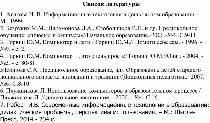 Список литературы 1. Апатова