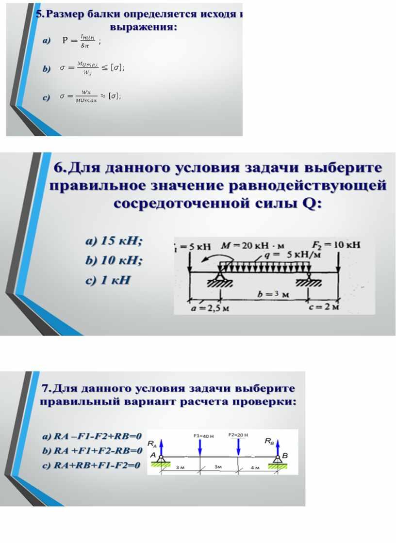Методическая разработка открытого занятия по сопромату