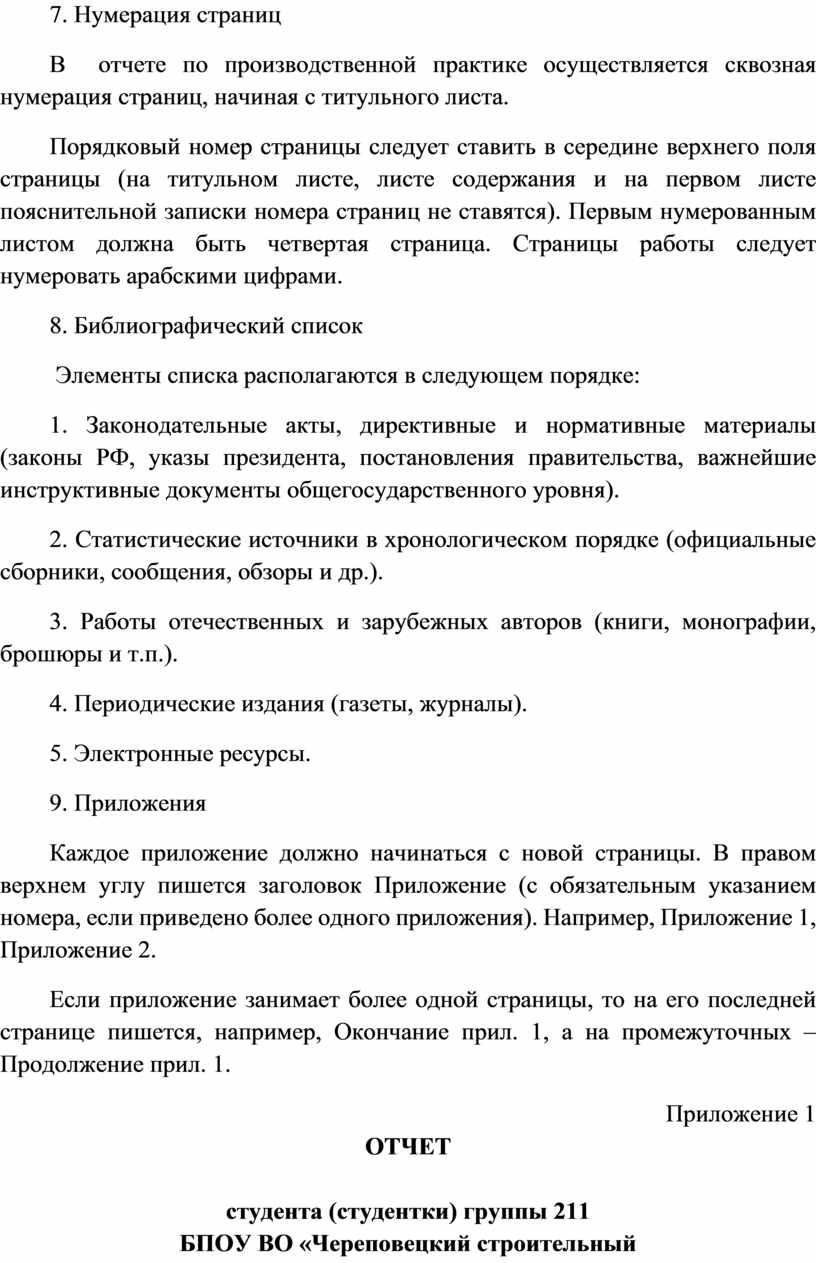 Нумерация страниц В отчете по производственной практике осуществляется сквозная нумерация страниц, начиная с титульного листа