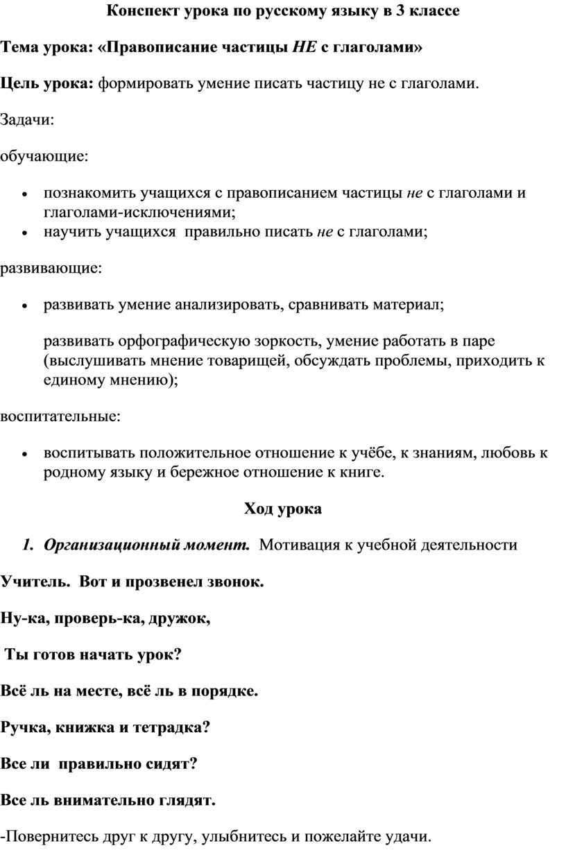 Конспект урока по русскому языку в 3 классе