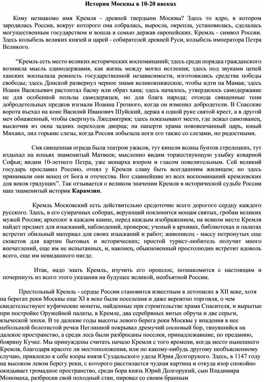 История Москвы в 10-20 ввеках