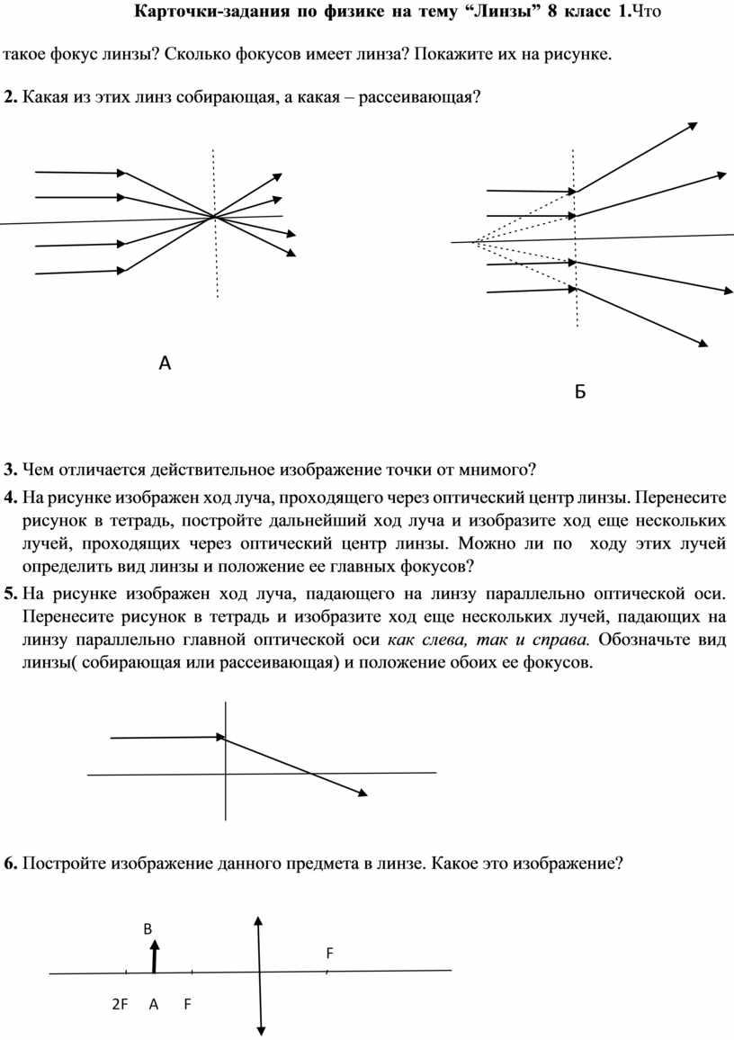 "Карточки-задания по физике на тему ""Линзы"" 8 класс 1"