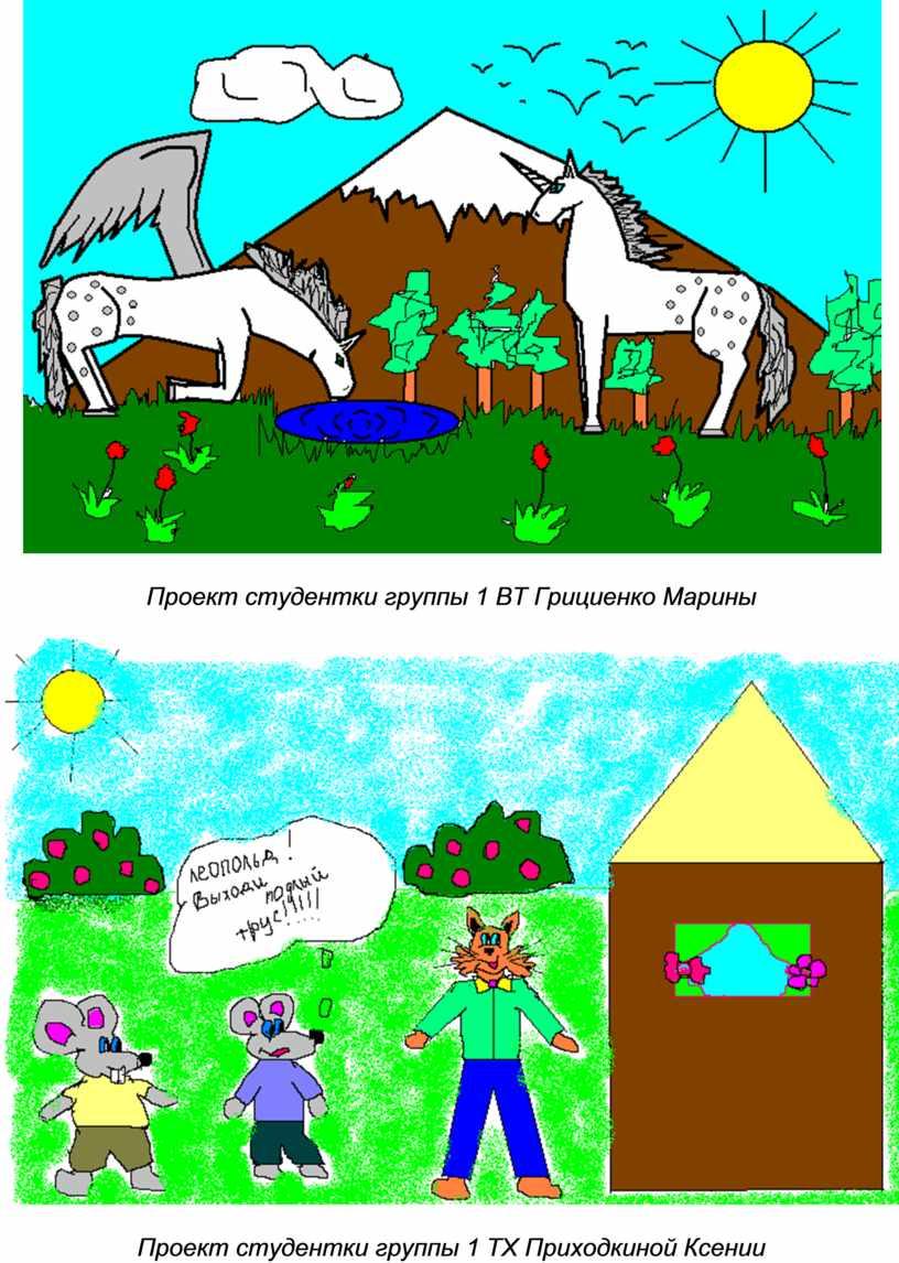 Проект студентки группы 1 ВТ Грициенко