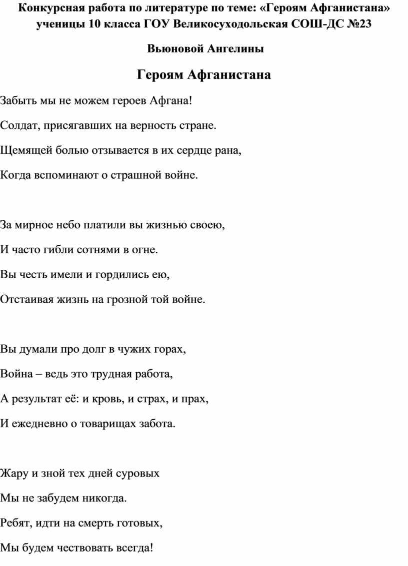 Конкурсная работа по литературе по теме: «Героям