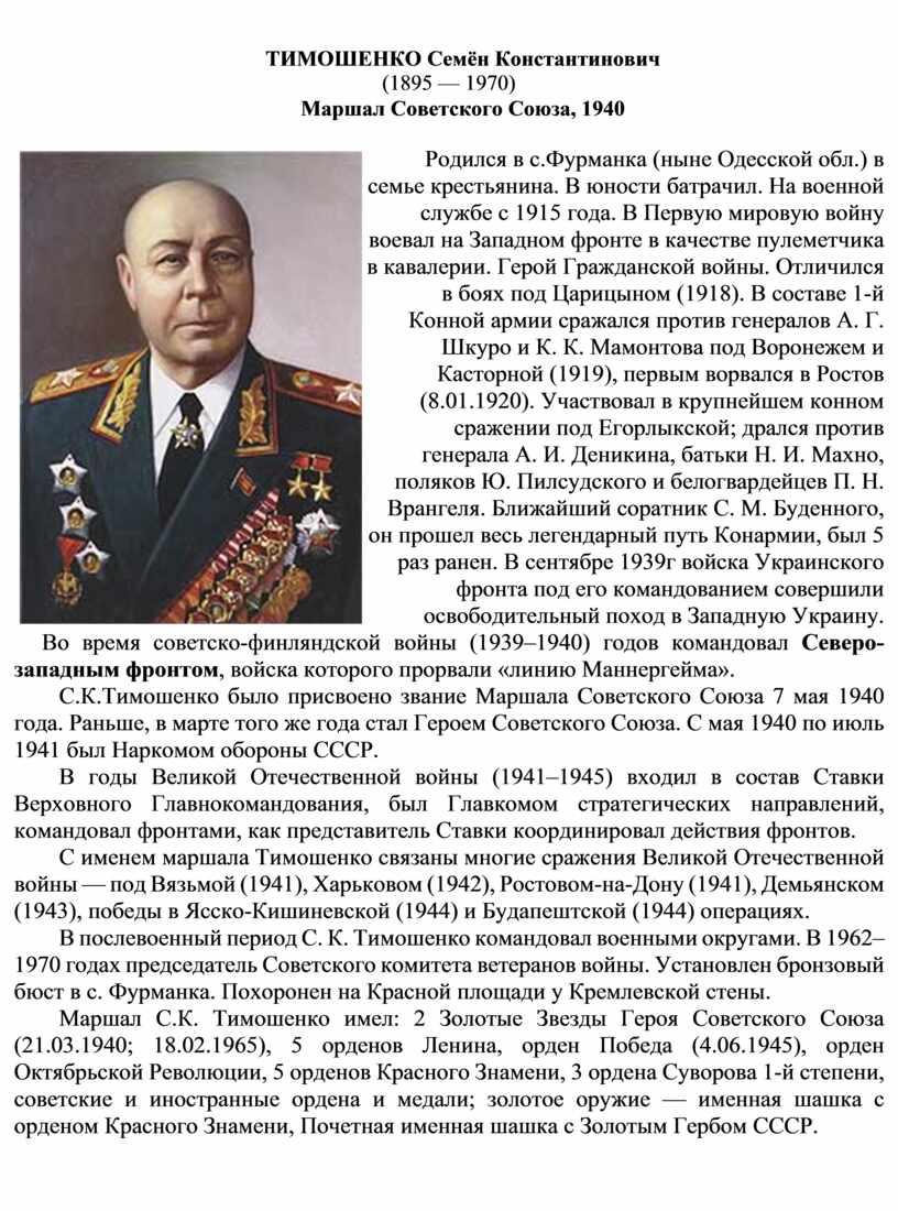 ТИМОШЕНКО Семён Константинович (1895 — 1970)