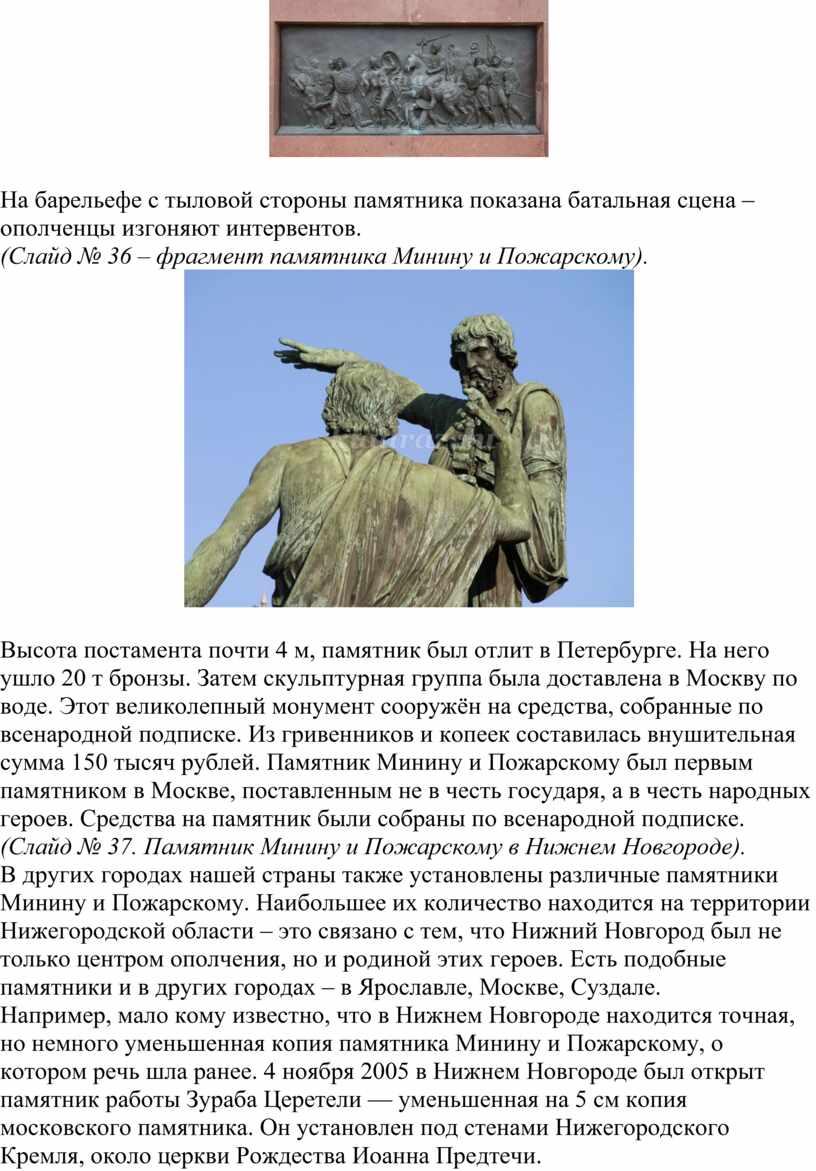 На барельефе с тыловой стороны памятника показана батальная сцена – ополченцы изгоняют интервентов
