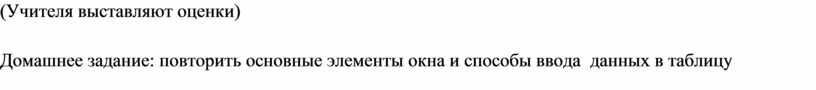 Учителя выставляют оценки)