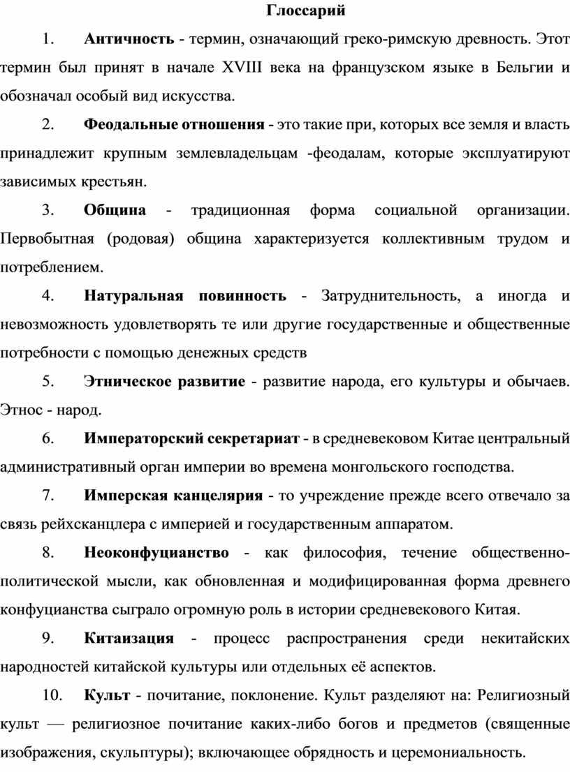 Глоссарий 1.