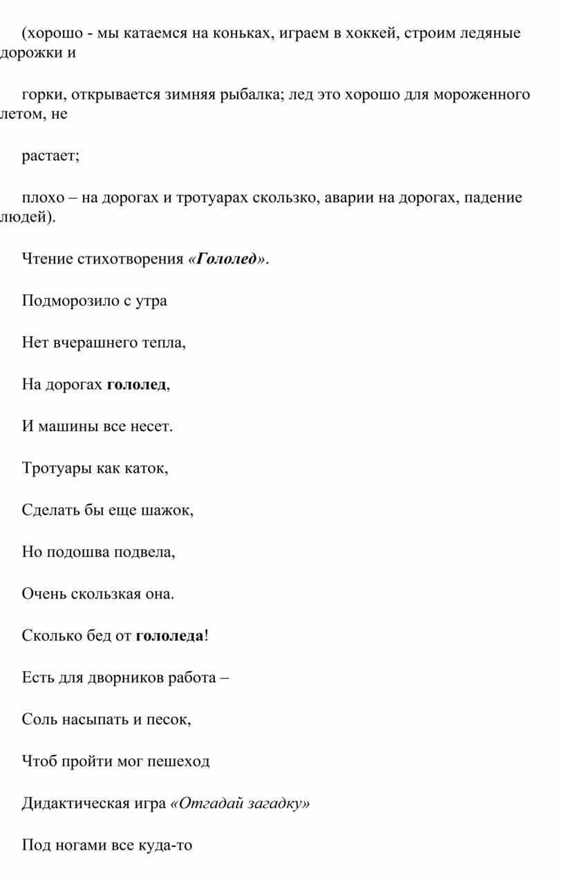 Чтение стихотворения « Гололед »