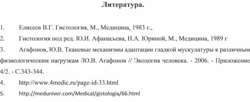 Литература. 1. Елисеев