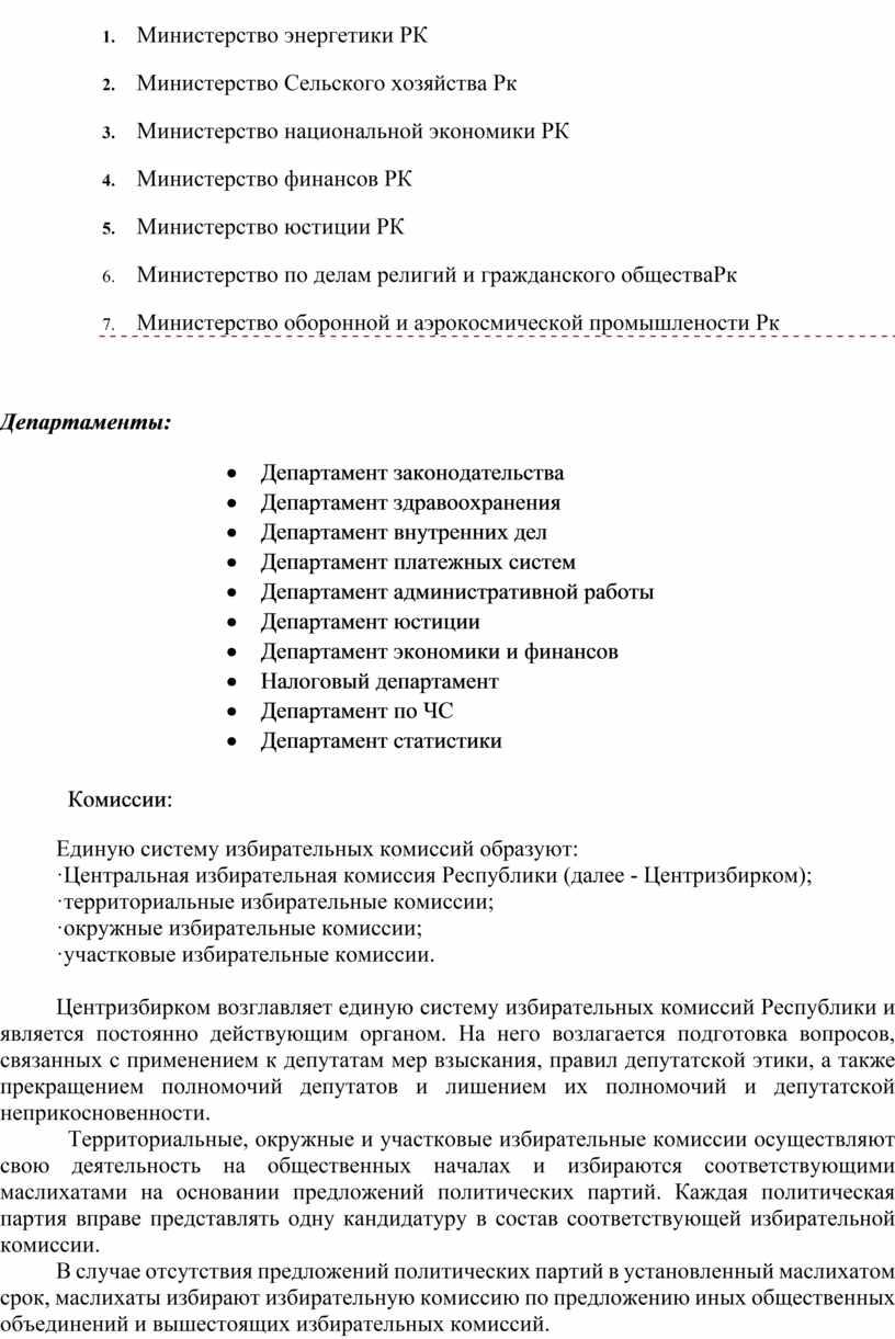 Министерство энергетики РК 2