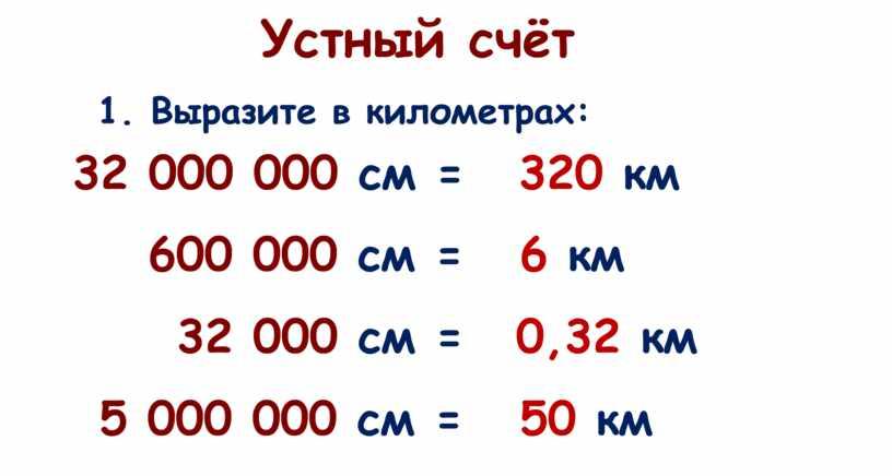 Устный счёт 1. Выразите в километрах: 32 000 000 см = 600 000 см = 32 000 см = 5 000 000 см = 320…
