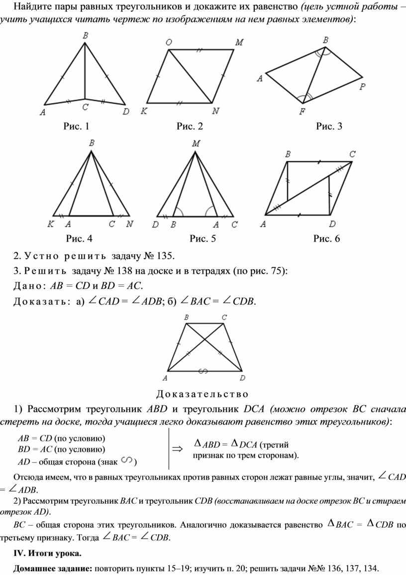 Найдите пары равных треугольников и докажите их равенство (цель устной работы – учить учащихся читать чертеж по изображениям на нем равных элементов) :