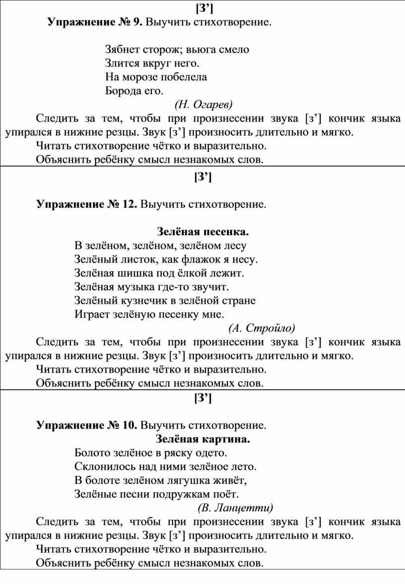 З'] Упражнение № 9
