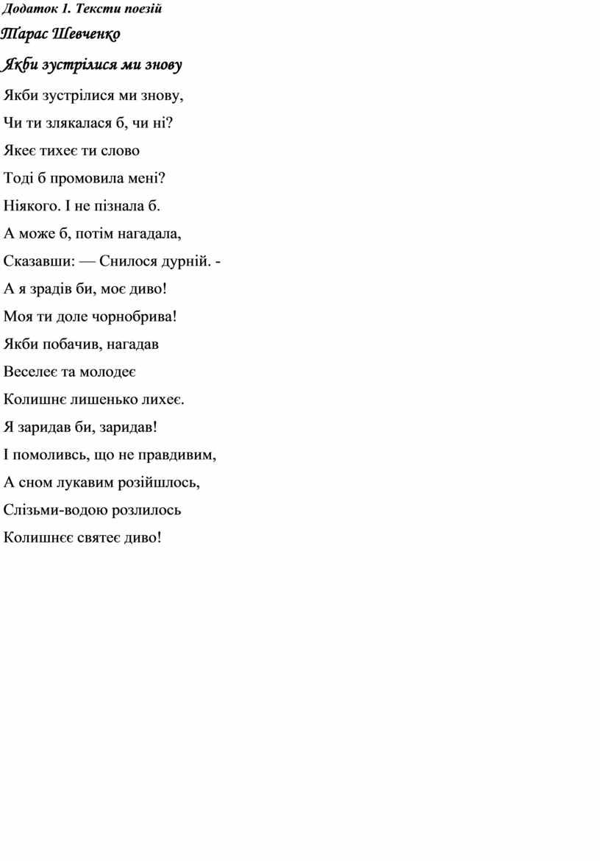 Додаток 1. Тексти поезій Тарас