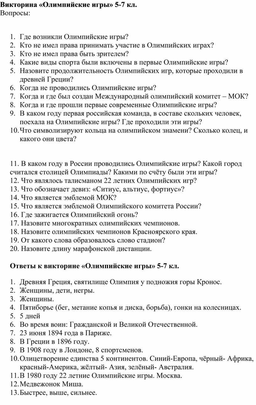 Викторина «Олимпийские игры» 5-7 кл