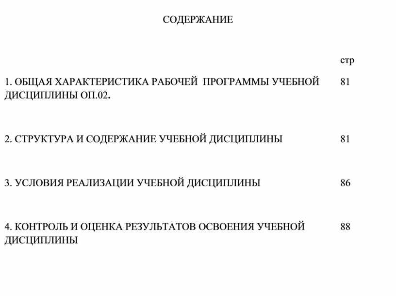 СОДЕРЖАНИЕ стр 1