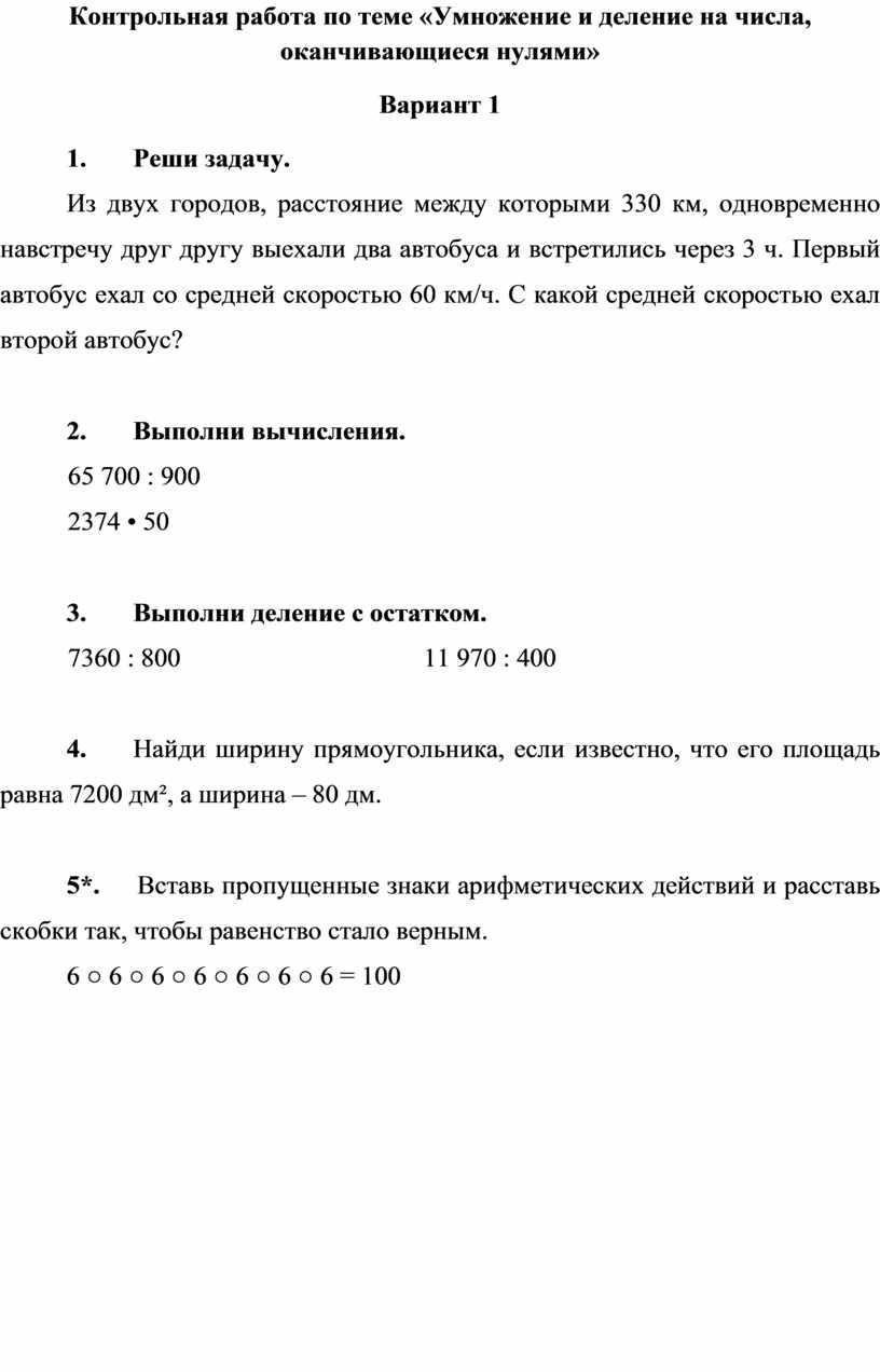 Контрольная работа по теме «Умножение и деление на числа, оканчивающиеся нулями»