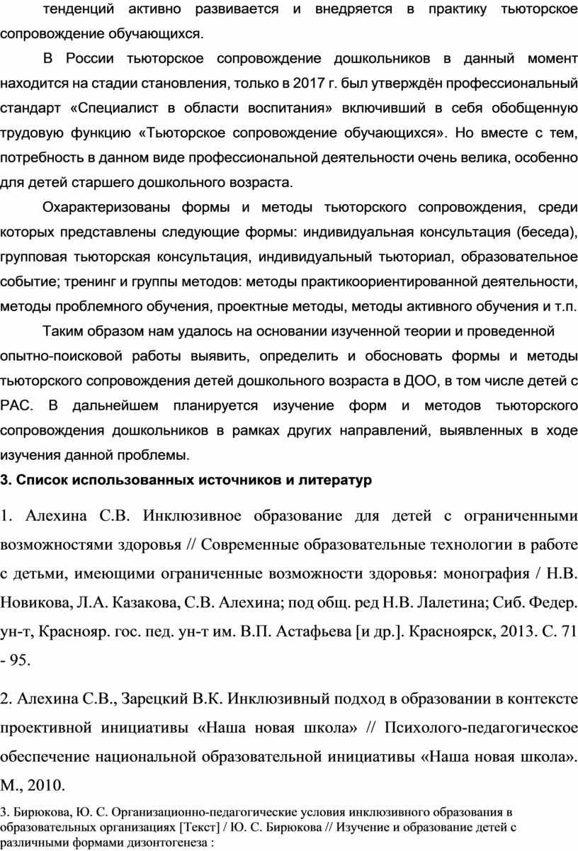 В России тьюторское сопровождение дошкольников в данный момент находится на стадии становления, только в 2017 г