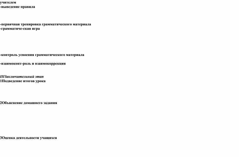 III Заключительный этап 1Подведение итогов урока 2Объяснение домашнего задания 3Оценка деятельности учащихся 4Применение грамматического материала на практике 5Аудирова-ние рождественс-кой песни
