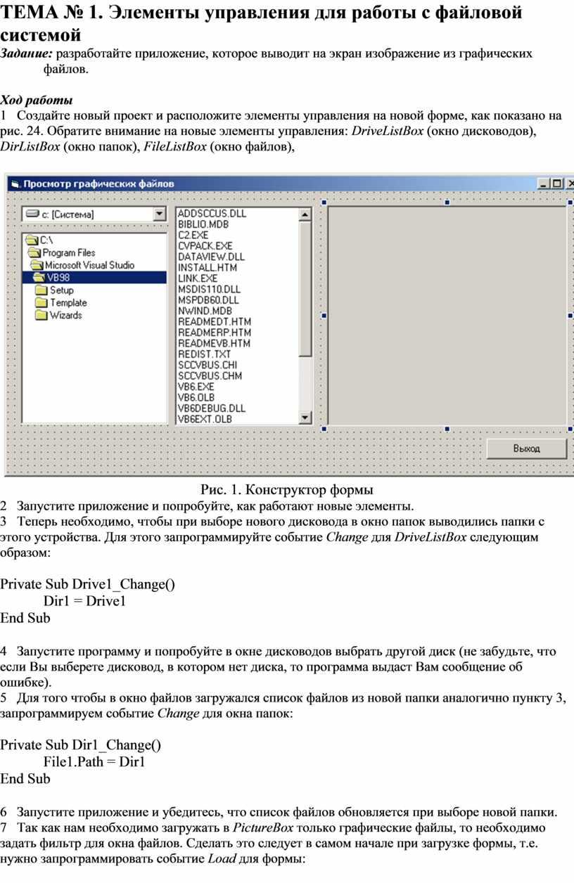 ТЕМА № 1. Элементы управления для работы с файловой системой