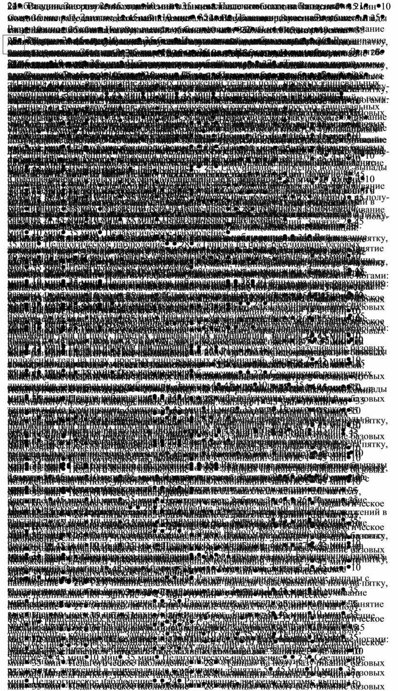 Занятие 2 45 мин10 мин35 минПедагогическое наблюдение 21