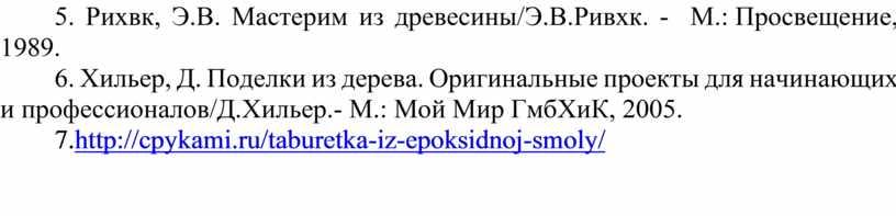 Рихвк, Э.В. Мастерим из древесины/Э
