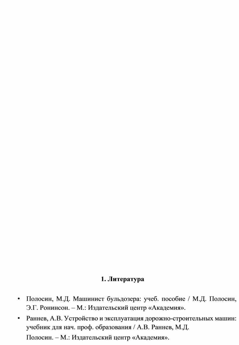 Литература • Полосин,