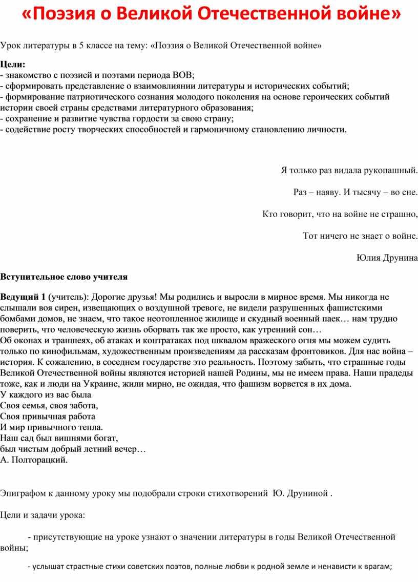 Поэзия о Великой Отечественной войне»