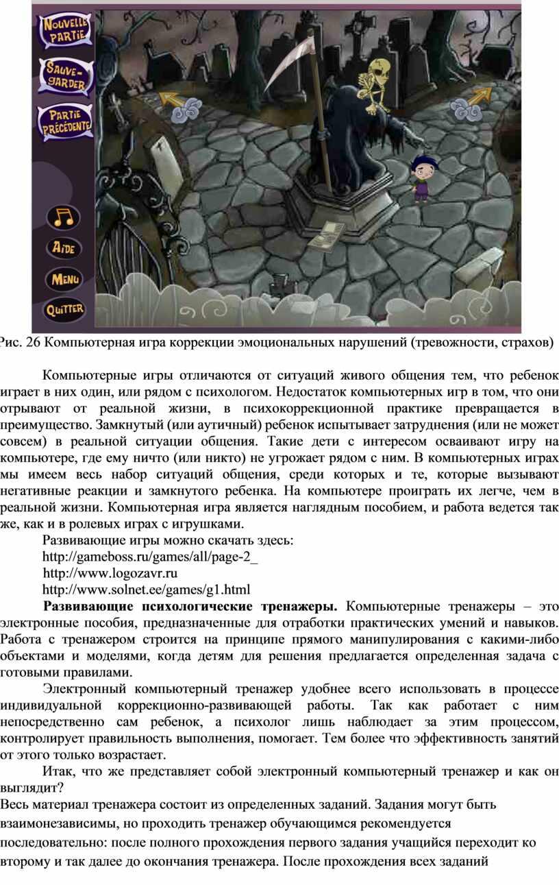 Рис. 26 Компьютерная игра коррекции эмоциональных нарушений (тревожности, страхов)