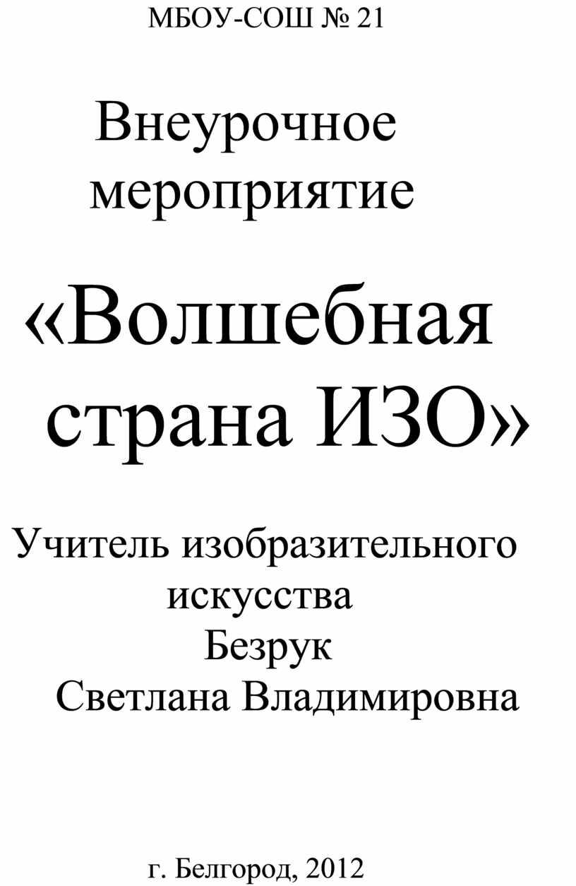 МБОУ-СОШ № 21