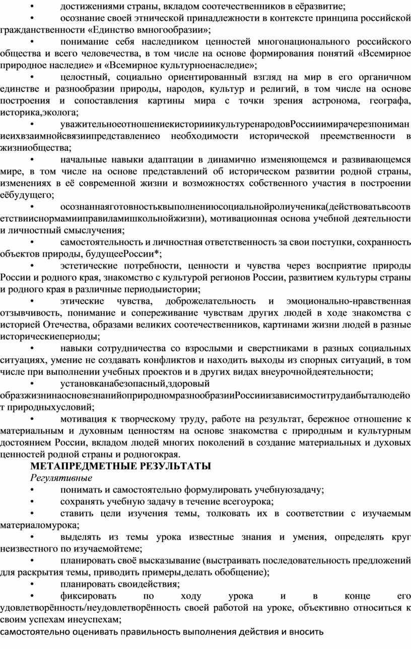 Единство вмногообразии»; • понимание себя наследником ценностей многонационального российского общества и всего человечества, в том числе на основе формирования понятий «Всемирное природное наследие» и «Всемирное…