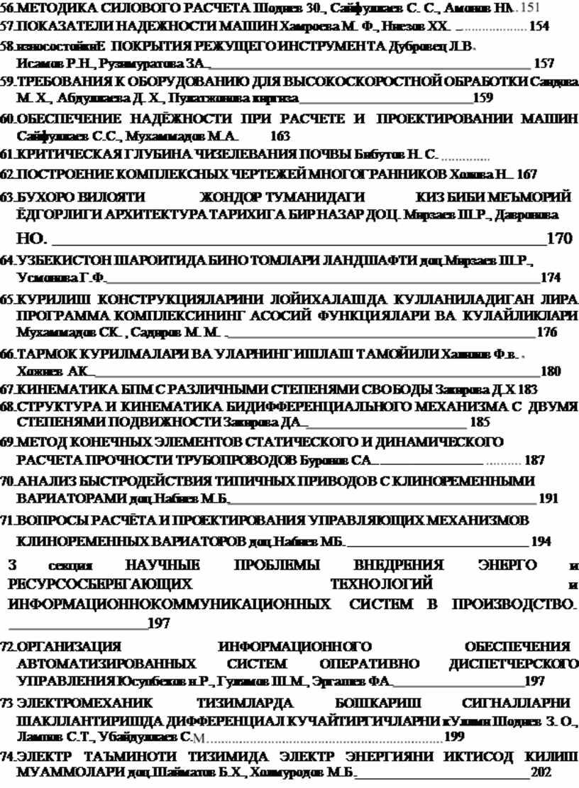 МЕТОДИКА СИЛОВОГО РАСЧЕТА Шодиев 30