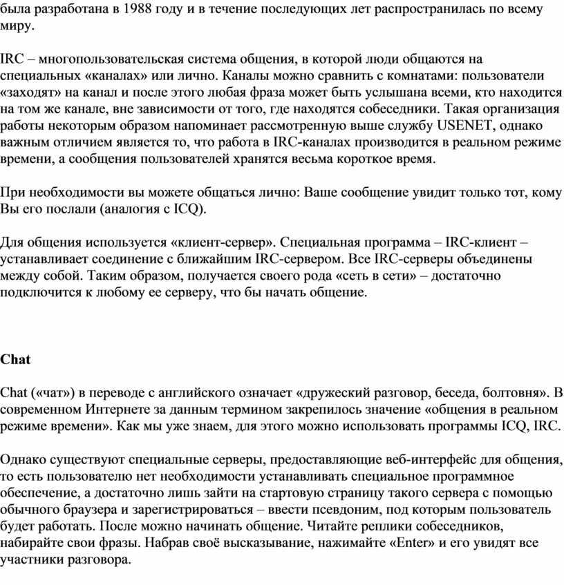 IRC – многопользовательская система общения, в которой люди общаются на специальных «каналах» или лично