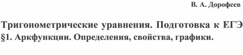В. А. Дорофеев Тригонометрические уравнения