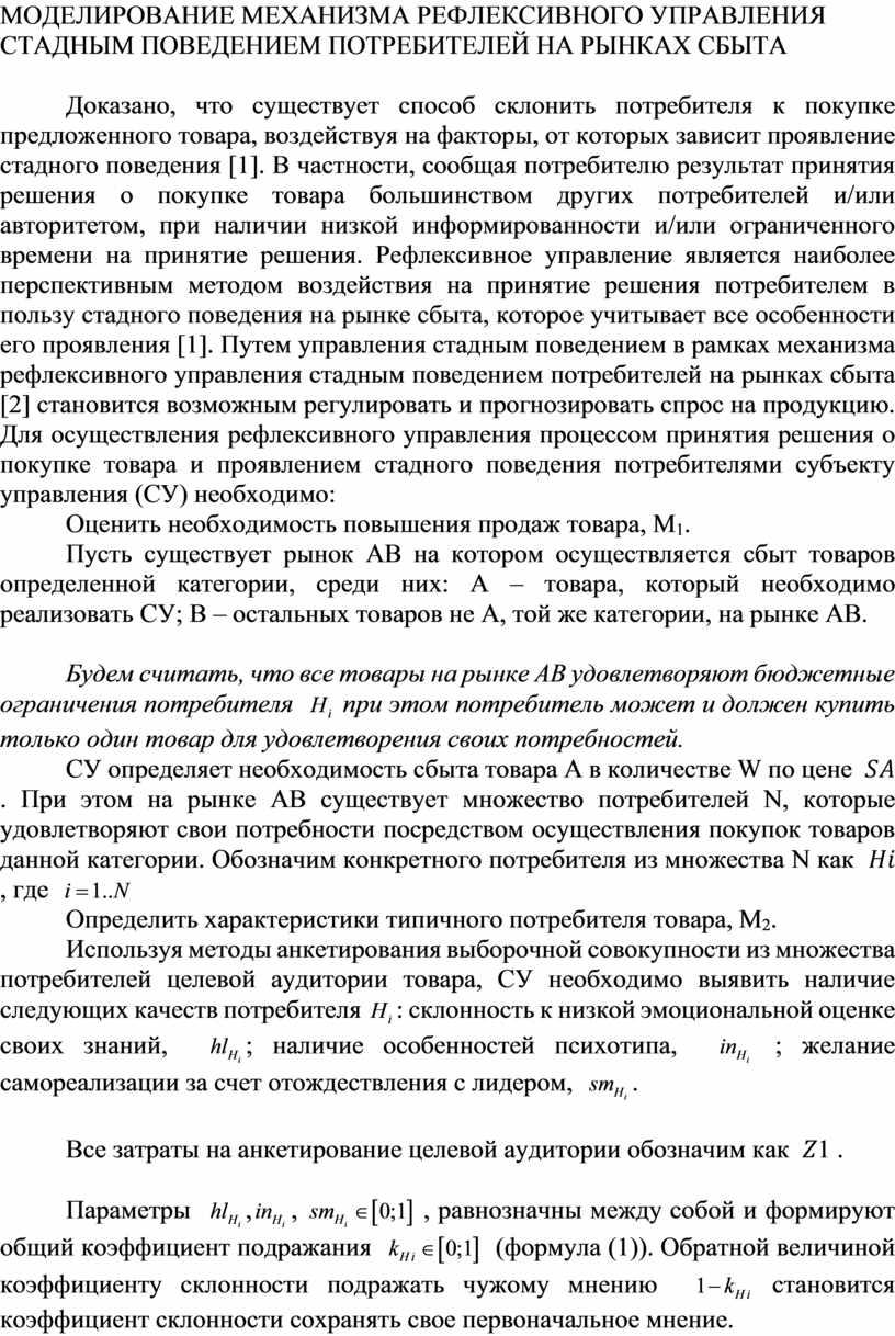 МОДЕЛИРОВАНИЕ МЕХАНИЗМА РЕФЛЕКСИВНОГО