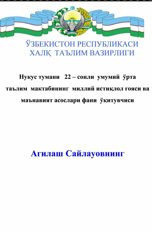 ЗБЕКИСТОН РЕСПУБЛИКАСИ ХАЛҚ