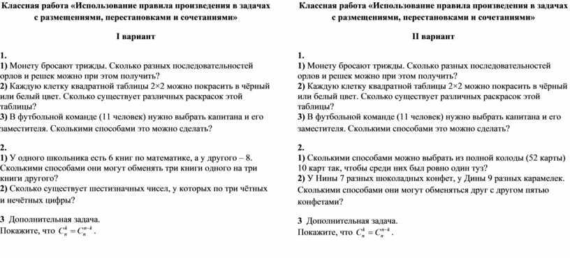 Классная работа «Использование правила произведения в задачах с размещениями, перестановками и сочетаниями»