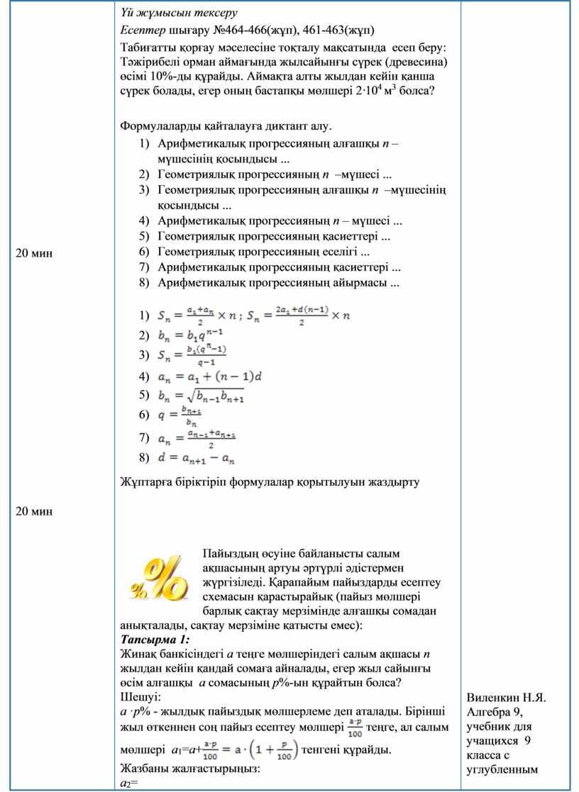 Есептер шығару №464-466(жұп), 461-463(жұп)