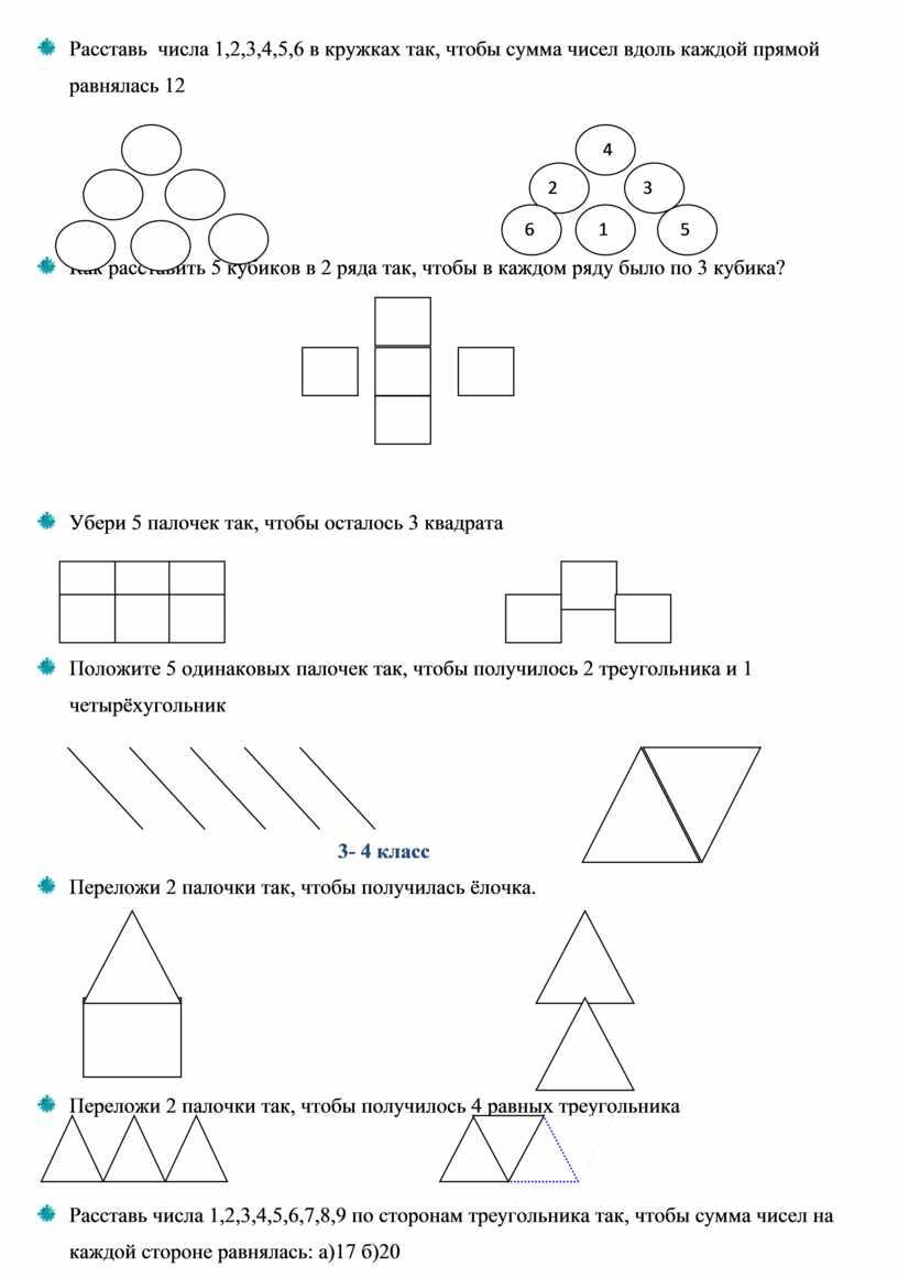 Расставь числа 1,2,3,4,5,6 в кружках так, чтобы сумма чисел вдоль каждой прямой равнялась 12