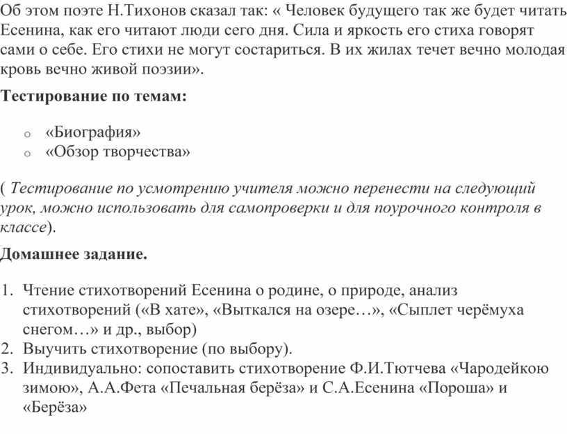 Об этом поэте Н.Тихонов сказал так: «