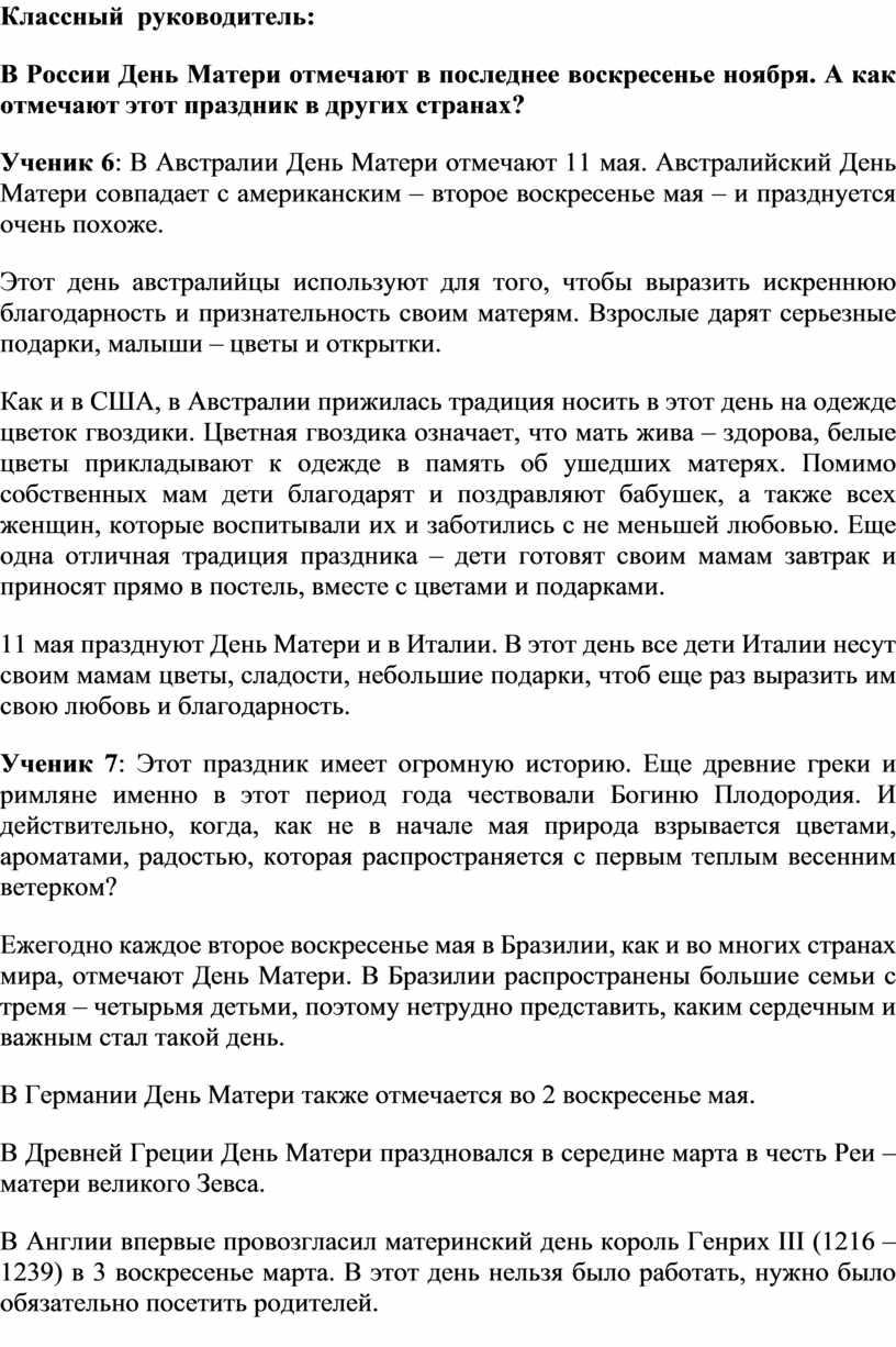 Классный руководитель: В России