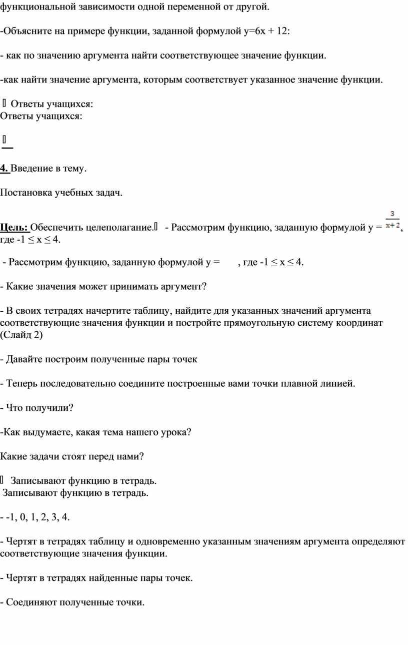Объясните на примере функции, заданной формулой у=6х + 12: - как по значению аргумента найти соответствующее значение функции